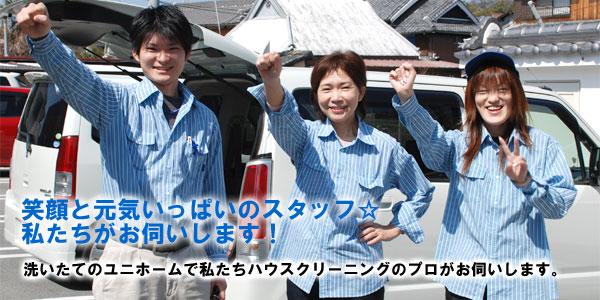 笑顔と元気いっぱいのスタッフ☆私たちがお伺いします!洗いたてのユニホームで私たちハウスクリーニングのプロがお伺いします。