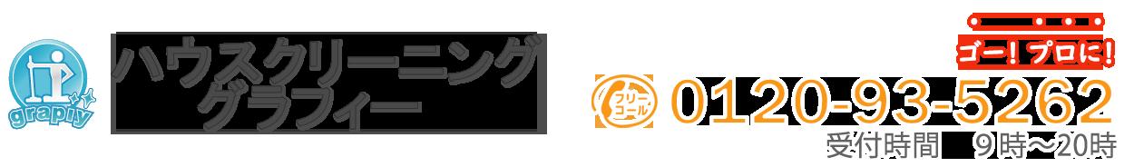 神戸・姫路・明石・加古川・たつの市でハウスクリーニングをお探しならグラフィーにお任せください!